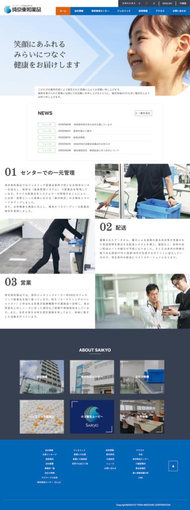 埼京東和薬品トップページ